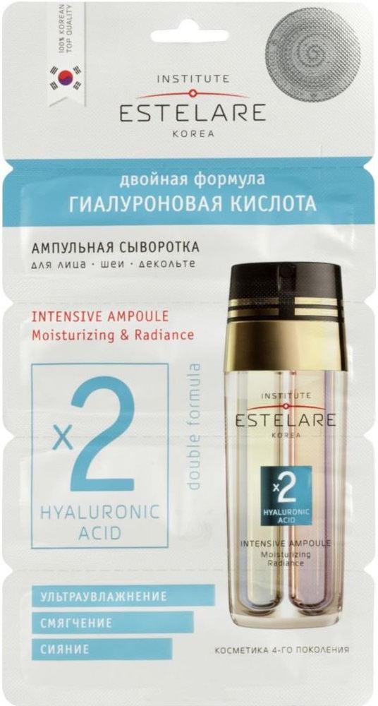 ESTELARE Сыворотка ампульная двойная формула с гиалуроновой кислотой для лица, шеи и декольте / ESTELARE 4*2 г
