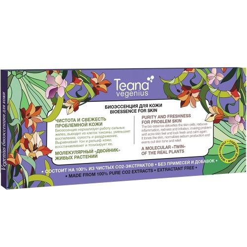 TEANA Биоэссенция Чистота и свежесть проблемной кожи / VEGENIUS 10*2 мл