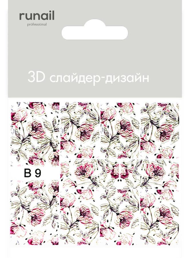 Купить RuNail Слайдер-дизайн с 3D-эффектом № 4317