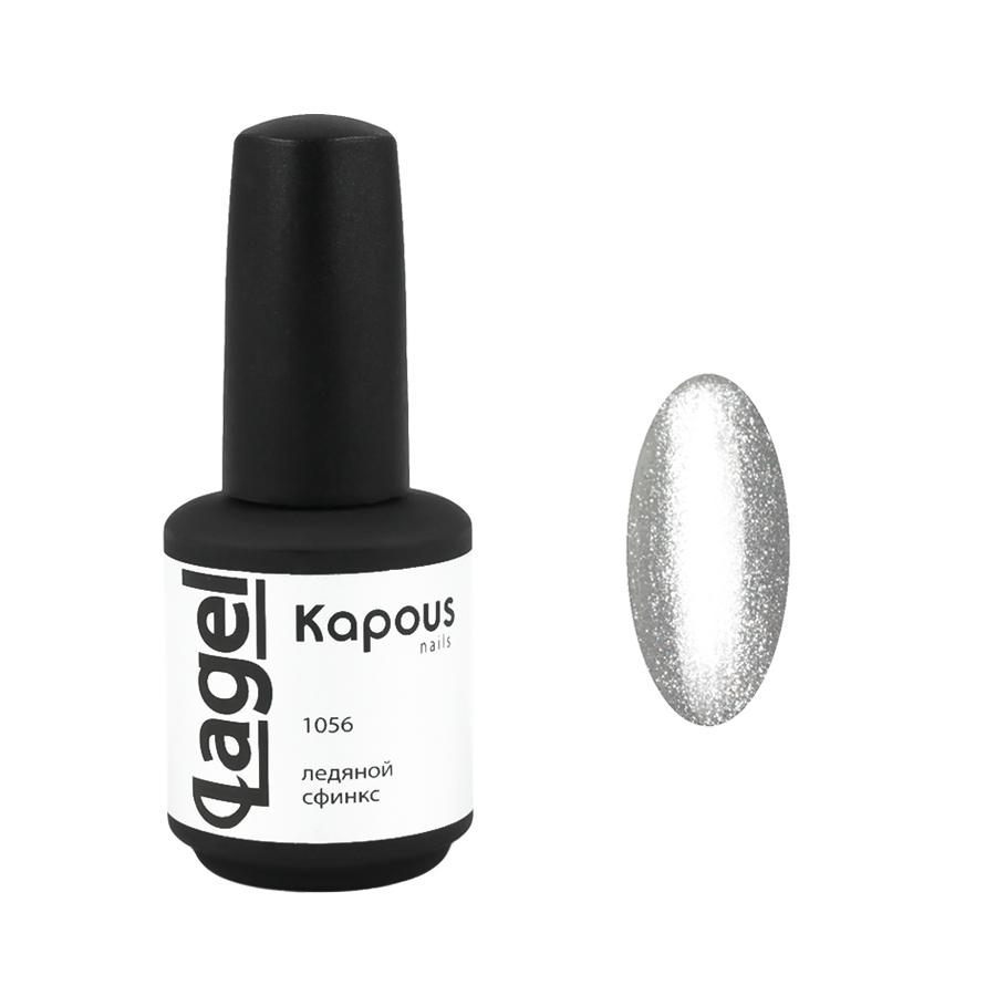 KAPOUS Гель-лак для ногтей, ледяной сфинкс / Lagel 15 мл