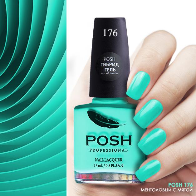 POSH 176 лак для ногтей Ментоловый с мятой 15мл