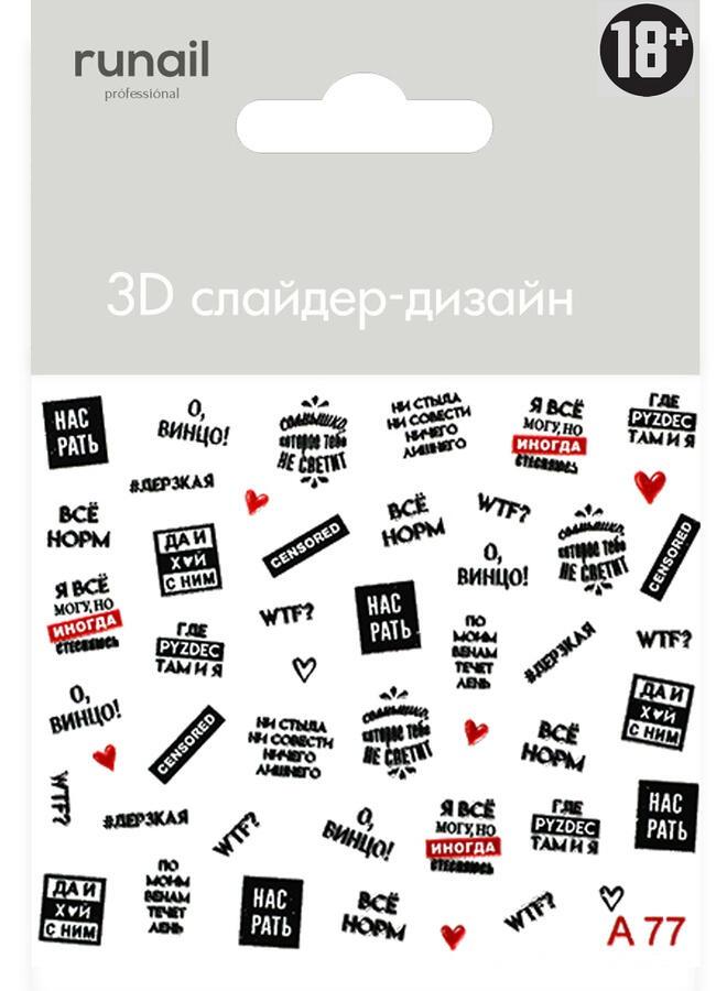 Купить RuNail Слайдер-дизайн с 3D-эффектом № 4313