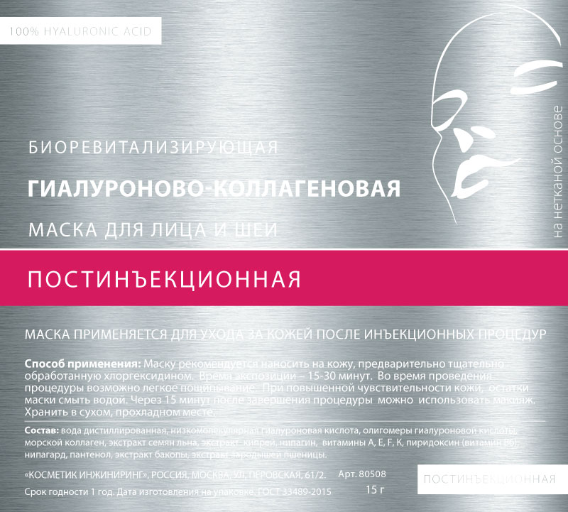 ACTIVE Маска гиалуроново-коллагеновая с постинъекционная для лица и шеи, 15 гр