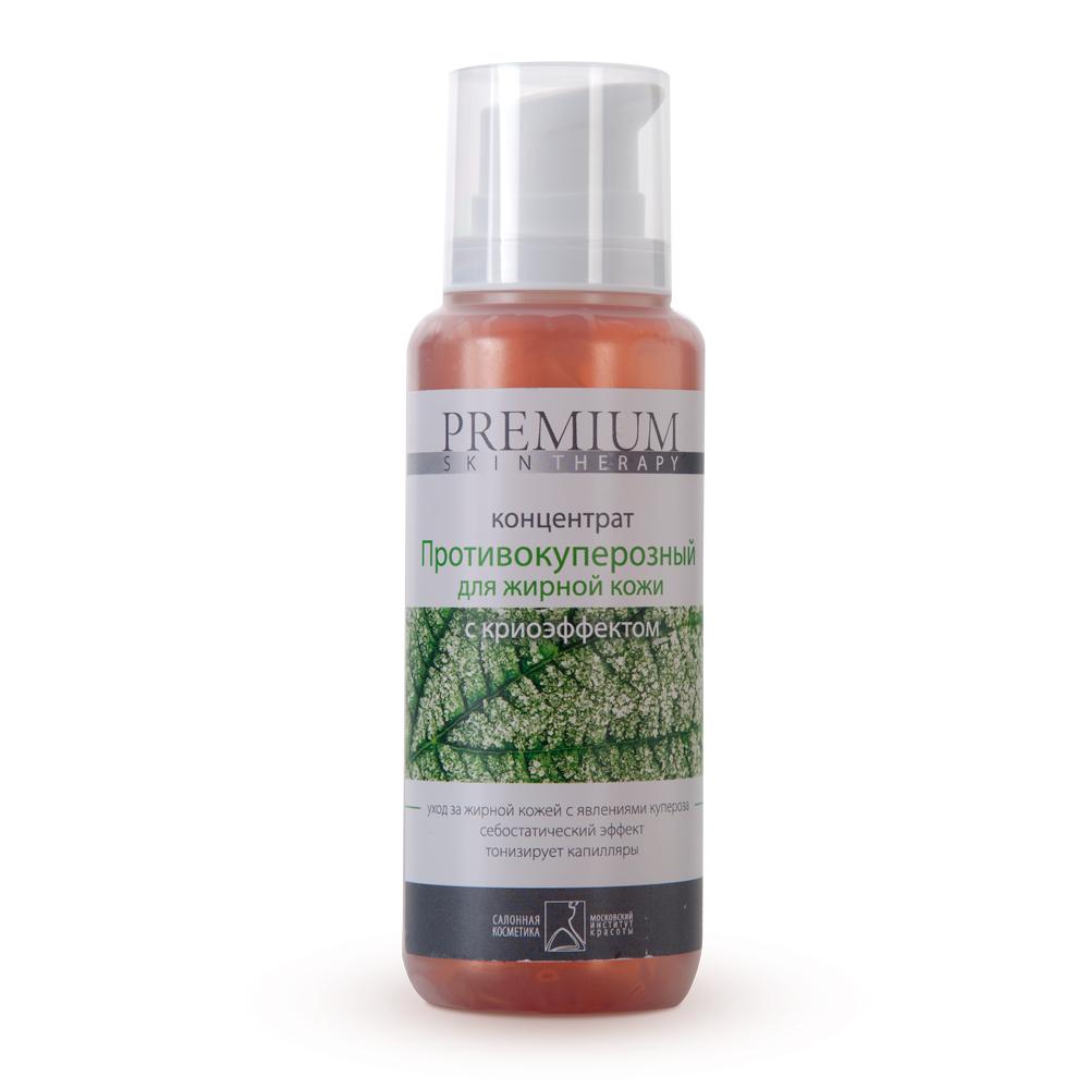 PREMIUM Концентрат с криоэффектом противокуперозный для жирной кожи / Skin Therapy 200 мл