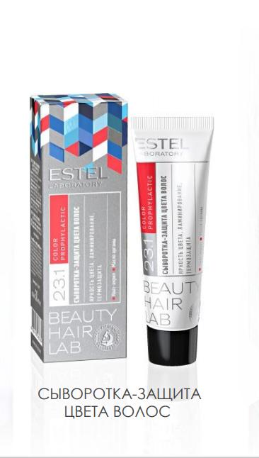 ESTEL PROFESSIONAL Сыворотка защита цвета волос / BEAUTY HAIR LAB COLOR PROPHYLACTIC 30 мл estel шампунь beauty hair lab антистресс для волос 250 мл
