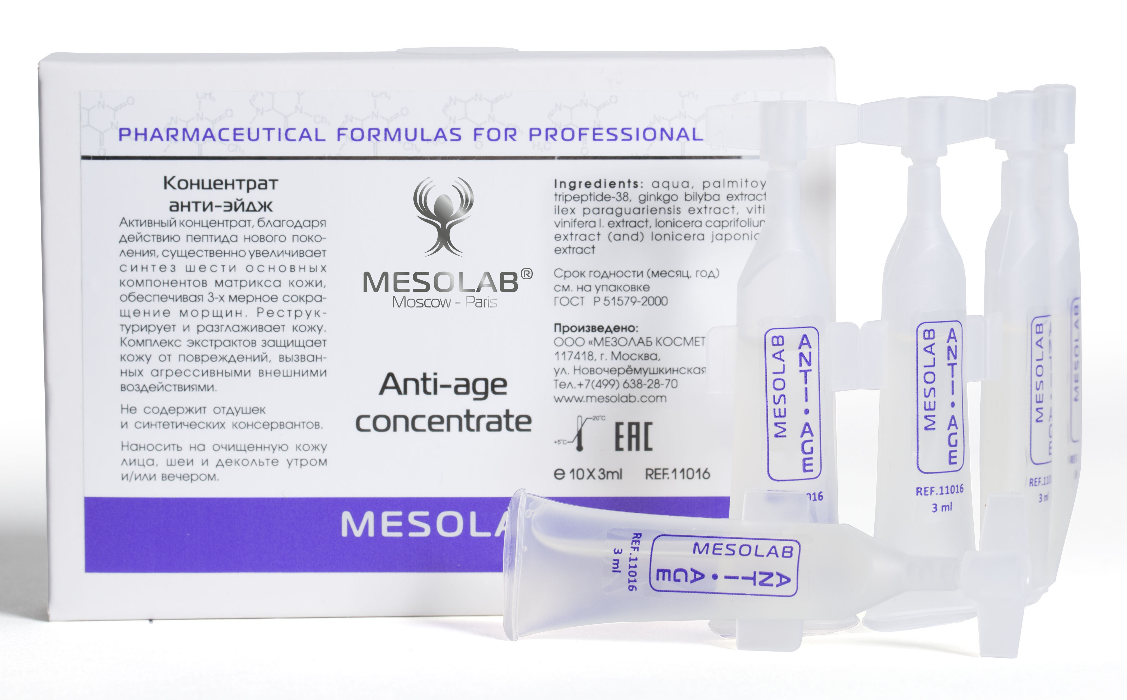 MESOLAB Концентрат анти-эйдж / ANTI-AGE CONCENTRATE 10*3 мл -  Концентраты