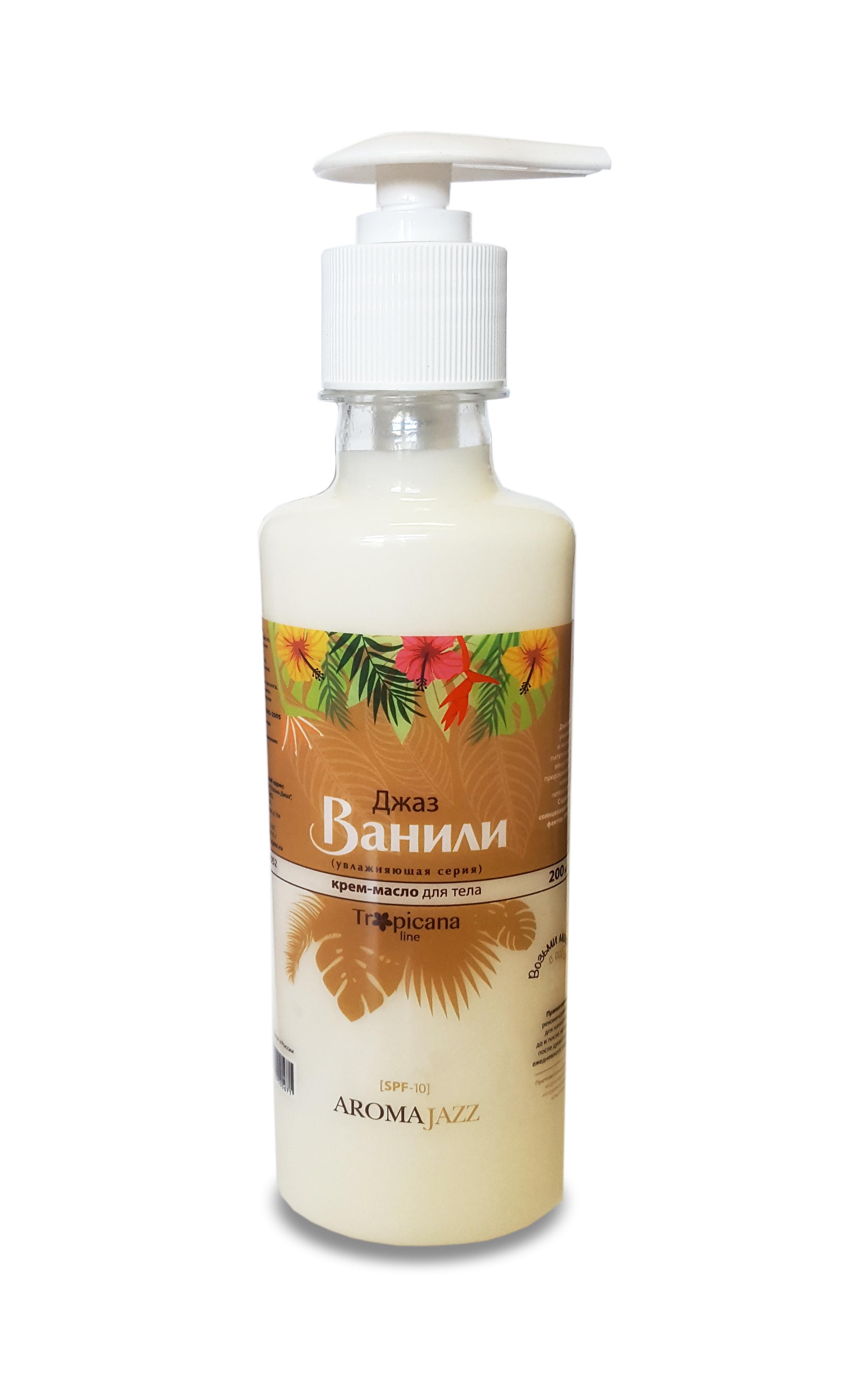 AROMA JAZZ Крем-масло для тела Джаз Ванили 350 мл aroma jazz масло массажное жидкое для тела морской блюз 350 мл