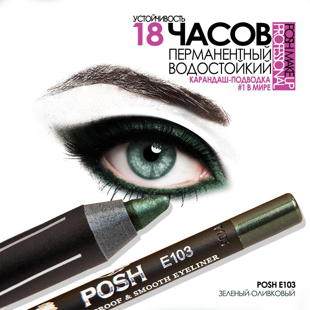 POSH Карандаш для глаз Зеленый-Оливковый E103