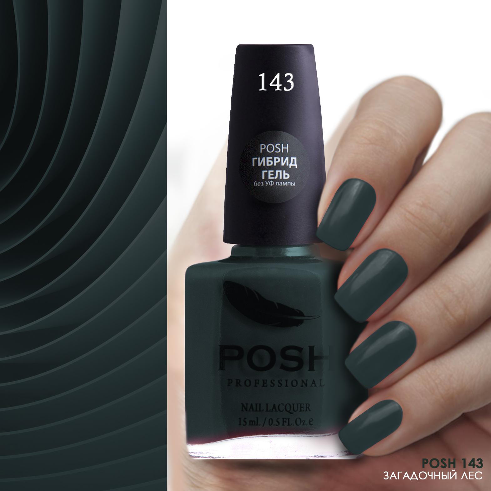 POSH 143 лак для ногтей Загадочный лес 15мл