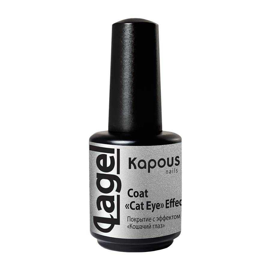Купить со скидкой KAPOUS Покрытие для ногтей с эффектом Кошачий глаз / Lagel Cat eye 15 мл