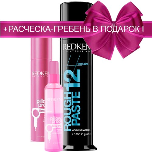 REDKEN Набор (Rough Paste12, mini Pillow Proof primer+extender, расческа-гребень) / БОМ СТАЙЛИНГА ТЕКСТУРА