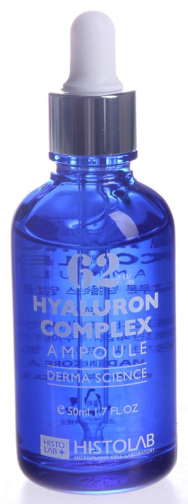 HISTOLAB Комплекс гиалуроновой кислоты 62% (в ампуле) 50мл
