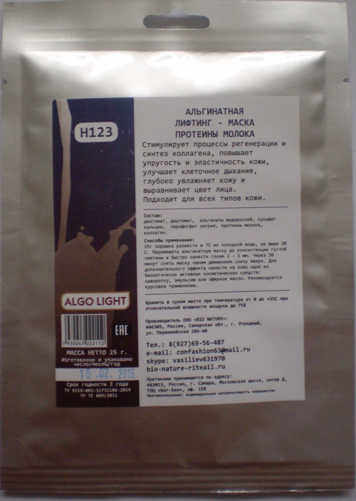 ALGO LIGHT Маска увлажняющая протеины молока / ALGO LIGHT 25 грМаски<br>Воздействие: стимулирует процессы регенерации и синтез коллагена, повышает упругость и эластичность кожи, улучшает клеточное дыхание, глубоко увлажняет кожу и выравнивает цвет лица. Область применения: для всех типов кожи. Активные ингредиенты: диатомит, диатомит, альгинаты водорослей, сульфат кальция, пирофосфат натрия, протеины молока, коллаген. Способ применения: 25г порошка развести в 75 мл холодной воды, не выше 20 С. Перемешать альгинатную маску до консистенции густой сметаны и быстро нанести слоем 2   3 мм. Через 30 минут снять маску одним движением снизу вверх. Для дополнительного эффекта нанести на кожу одно из биологически активных косметических средств: сыворотку, эмульсию или эфирное масло. Рекомендуется курсовое применение.<br><br>Вид средства для лица: Увлажняющий<br>Возраст применения: После 30<br>Типы кожи: Для всех типов