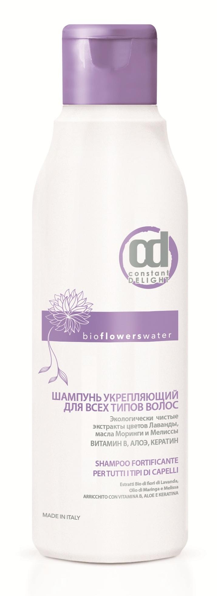 Купить CONSTANT DELIGHT Шампунь укрепляющий для всех типов волос / BIO FLOWER 250 мл