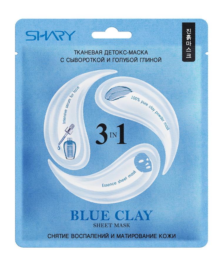 SHARY Маска-детокс тканевая для лица 3-в-1 с сывороткой и голубой глиной / Shary BLUE CLAY 25 г
