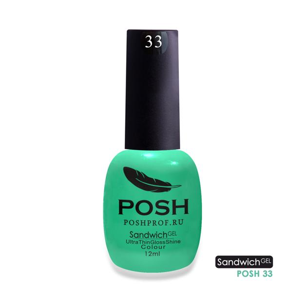 """POSH 33 гель-лак для ногтей """"EXTREME COLOUR"""" / SENDVICH GEL UV/LED 12мл"""