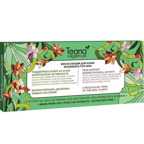 TEANA Биоэссенция Поддержка кожи на фоне физической активности / VEGENIUS 10*2 мл -  Концентраты