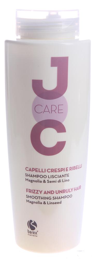 BAREX Шампунь разглаживающий Магнолия и Семя льна / JOC CARE 250млШампуни<br>Мягкое и питательное средство, идеально для придания жестким, непослушным волосам гладкости, мягкости и шелковистости на долгое время. Семя льна: Богато витамином F, создаёт на поверхности волоса лёгкую невидимую плёнку, которая защищает волос от влажности и вредного воздействия окружающей среды, а также предотвращает потерю влаги. Экстракт магнолии: помогает справится с непослушными волосами, придаёт им великолепное сияние. Активные ингредиенты: семя льна, экстракт магнолии. Способ применения: нанести шампунь на влажные волосы и кожу головы легкими массажными движениями до образования пены, оставить на несколько минут, затем смыть водой. Для достижения наилучших результатов, использовать вместе с РАЗГЛАЖИВАЮЩЕЙ МАСКОЙ JOC CARE.<br><br>Вид средства для волос: Разглаживающий<br>Типы волос: Для всех типов