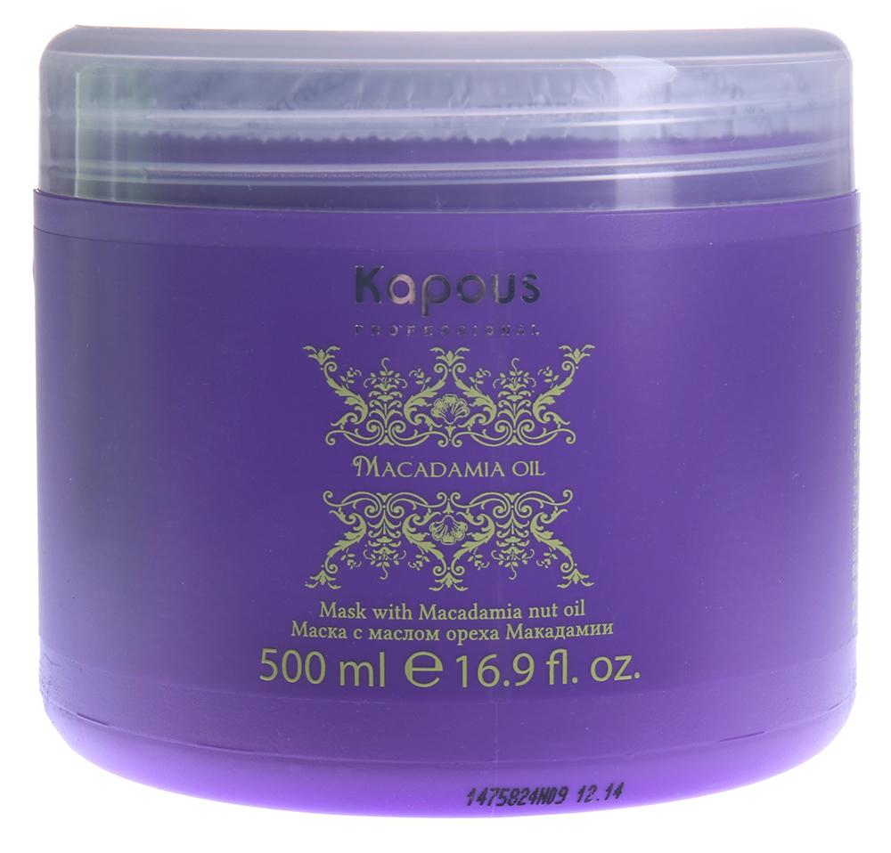 KAPOUS Маска с маслом ореха макадамии / Macadamia Oil 500млМаски<br>Питательная маска с маслом Макадамии восстанавливает структуру волоса и придает силу волосам после окрашивания, различных химических процедур, а также пострадавших от воздействия внешних факторов. Маска имеет легкую консистенцию, поэтому равномерно распределяется по длине волос и выравнивает структуру. Входящее в состав масло Макадамии способствует регенерации обменных процессов, смягчает и увлажняет волосы. Активные антиоксиданты препятствуют скоплению свободных радикалов. Протеины пшеницы укрепляют стержень волос, а также предотвращают рассечение кончиков. После курсового применения маски разница волос на кончиках и у корней становится не очевидной, волосам возвращается жизненная сила, здоровый и ухоженный вид. Активные ингредиенты: масло Макадамии, активные антиоксиданты, протеины пшеницы. Способ применения: равномерно нанесите маску на чистые подсушенные полотенцем волосы, оставьте на 10-15 минут и тщательно смойте большим количеством воды. При жирной коже головы рекомендовано наносить избегая корней.<br><br>Вид средства для волос: Питательный<br>Назначение: Секущиеся кончики