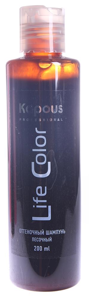 KAPOUS Шампунь оттеночный для волос Песочный / Life Color 200мл