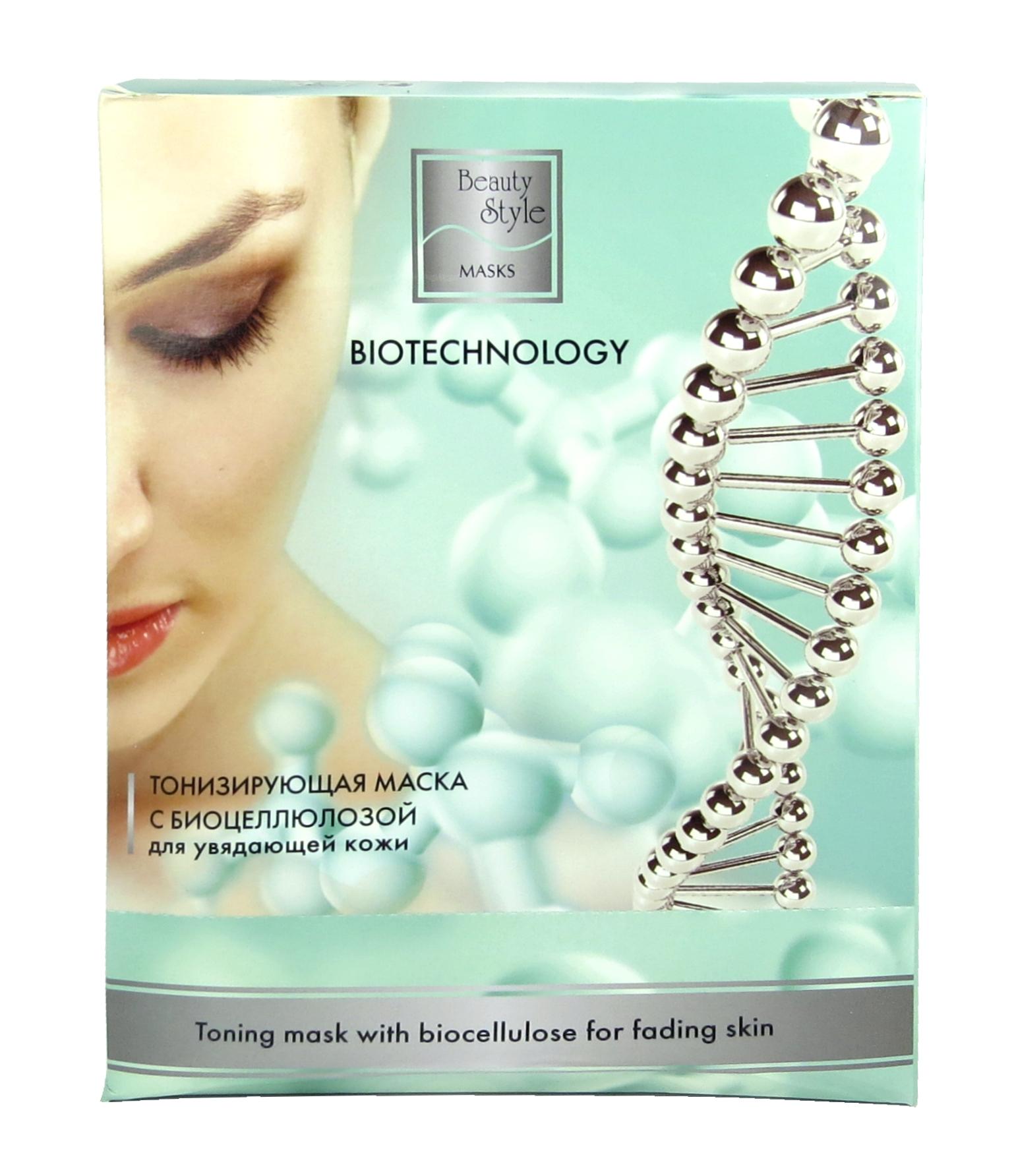 BEAUTY STYLE Маска тонизирующая с биоцеллюлозой для увядающей кожи