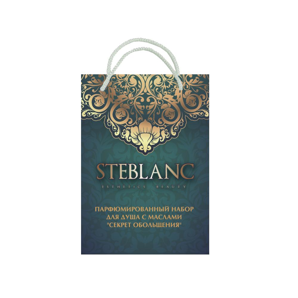 """STEBLANC Набор """"Секрет обольщения"""" парфюмированный для душа с маслами 200мл+200мл"""