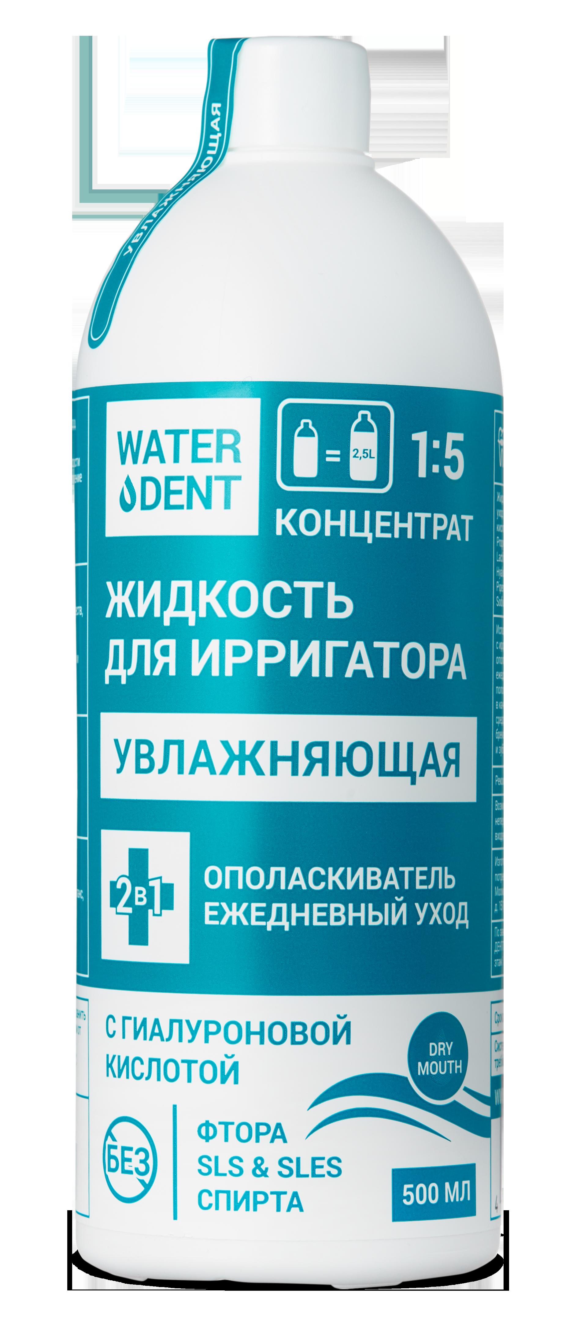 Купить WATERDENT Жидкость с гиалуроновой кислотой для ирригатора 500 мл