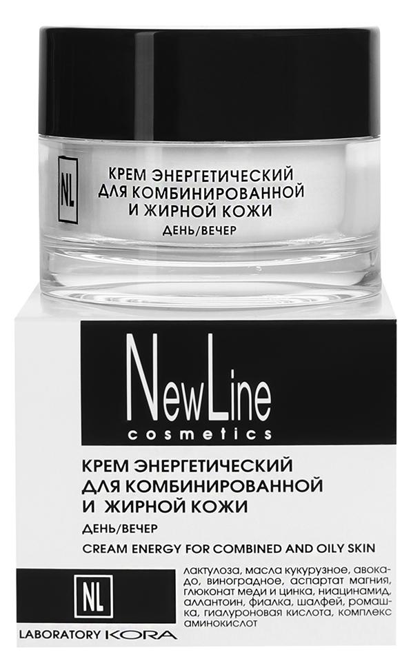 NEW LINE PROFESSIONAL Крем энергетический для комбинированной и жирной кожи 50мл