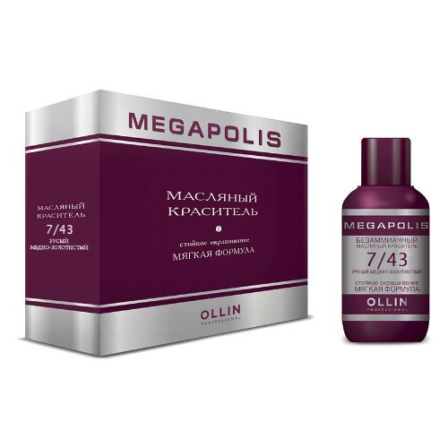 OLLIN PROFESSIONAL 7/43 краситель масляный безаммиачный для волос, русый медно-золотистый / MEGAPOLIS 3*50 мл