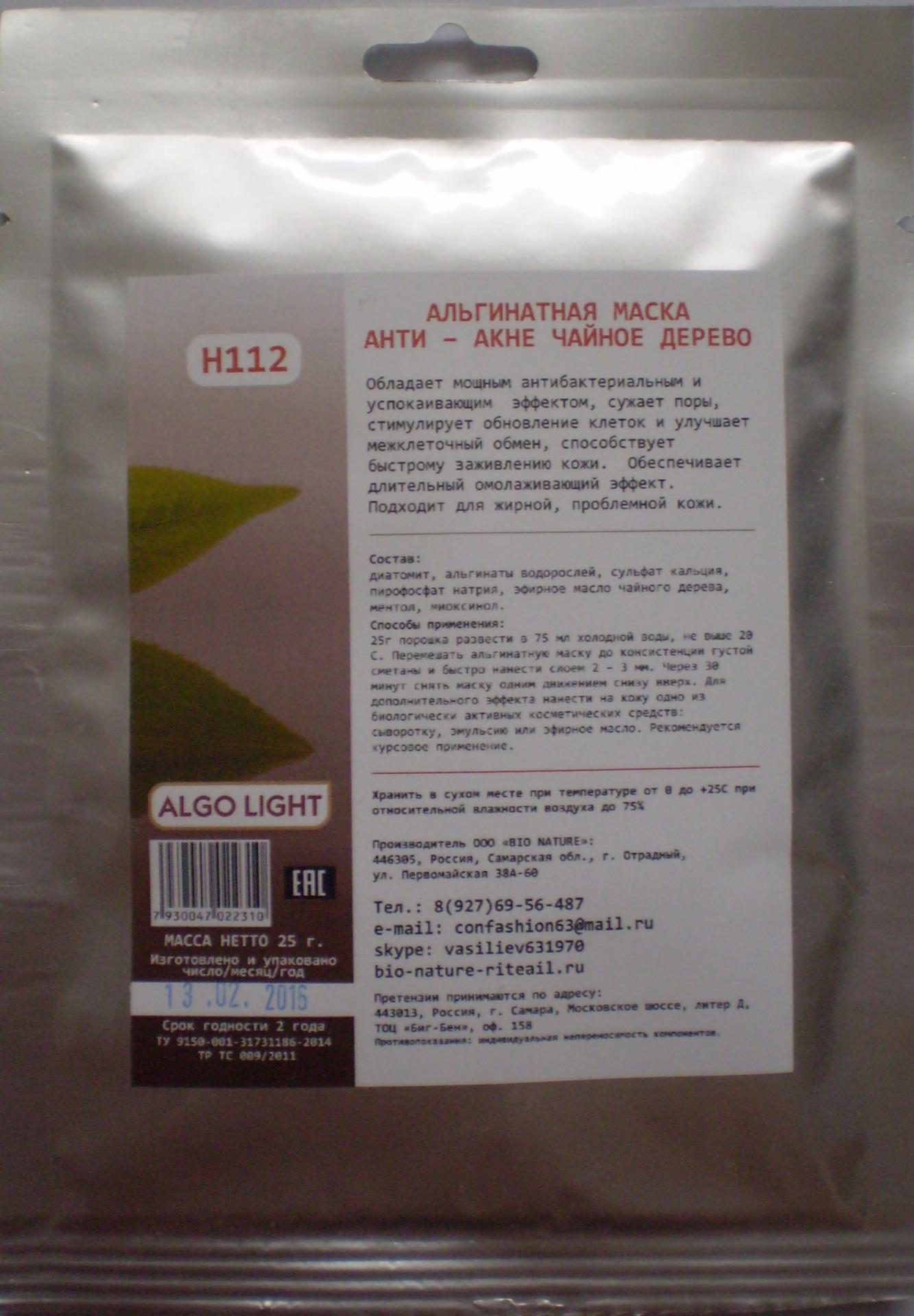 ALGO LIGHT Маска анти-акне чайное дерево / ALGO LIGHT 25 грМаски<br>Воздействие: обладает мощным антибактериальным и успокаивающим эффектом, сужает поры, стимулирует обновление клеток и улучшает межклеточный обмен, способствует быстрому заживлению кожи. Обеспечивает длительный омолаживающий эффект. Область применения: для жирной, проблемной кожи. Активные ингредиенты: диатомит, альгинаты водорослей, сульфат кальция, пирофосфат натрия, эфирное масло чайного дерева, ментол, миоксинол. Способ применения: 25г порошка развести в 75 мл холодной воды, не выше 20 С. Перемешать альгинатную маску до консистенции густой сметаны и быстро нанести слоем 2   3 мм. Через 30 минут снять маску одним движением снизу вверх. Для дополнительного эффекта нанести на кожу одно из биологически активных косметических средств: сыворотку, эмульсию или эфирное масло. Рекомендуется курсовое применение.<br>