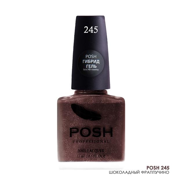 POSH 245 лак для ногтей Шоколадный фраппучино 15 мл