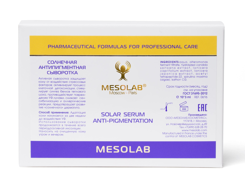 MESOLAB Сыворотка солнечная антипигментная / SOLAR SERUM ANTI-PIGMENTATION 10*3 мл