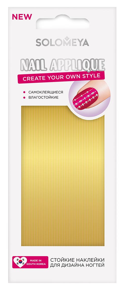 SOLOMEYA Наклейки для дизайна ногтей Золотая линия / Golden line