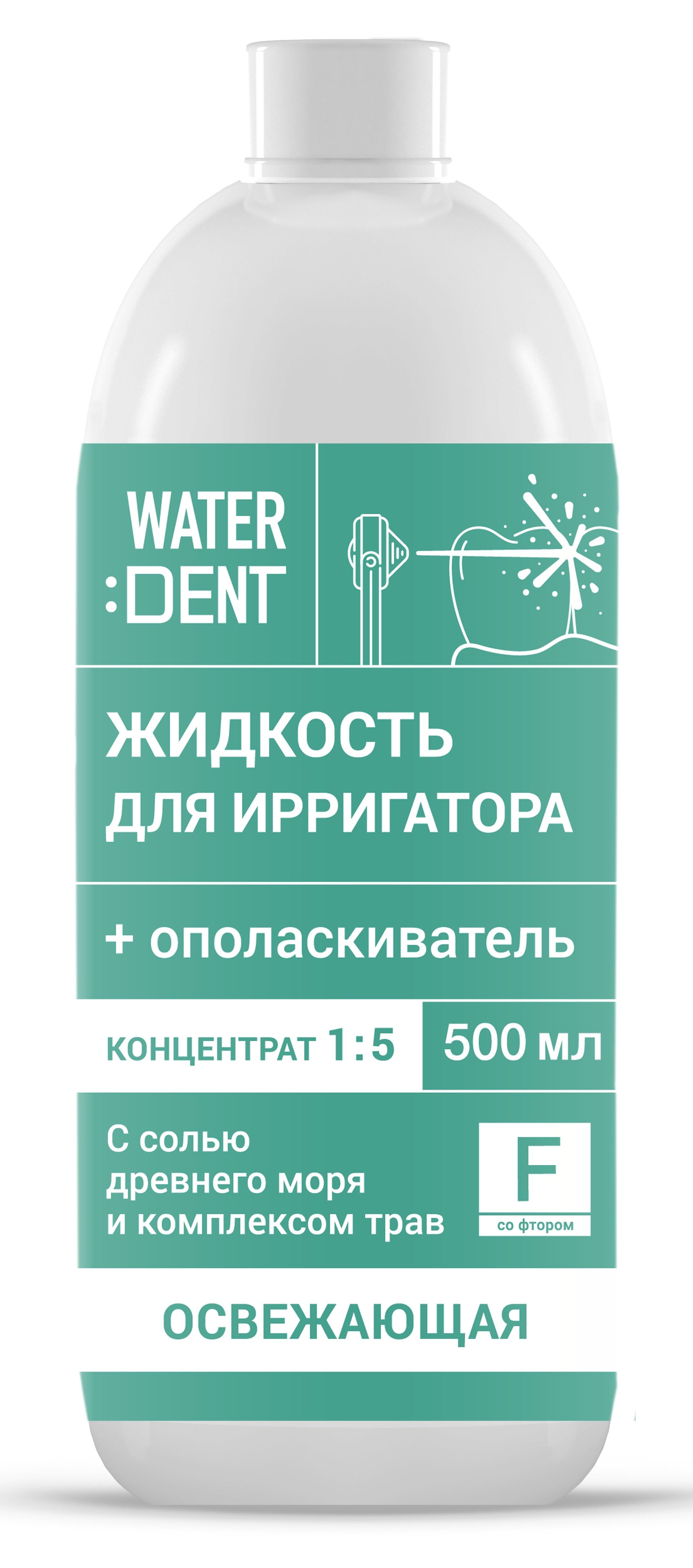 WATERDENT Жидкость для ирригатора, фитокомплекс со фтором (концентрат 1:5) 500 мл