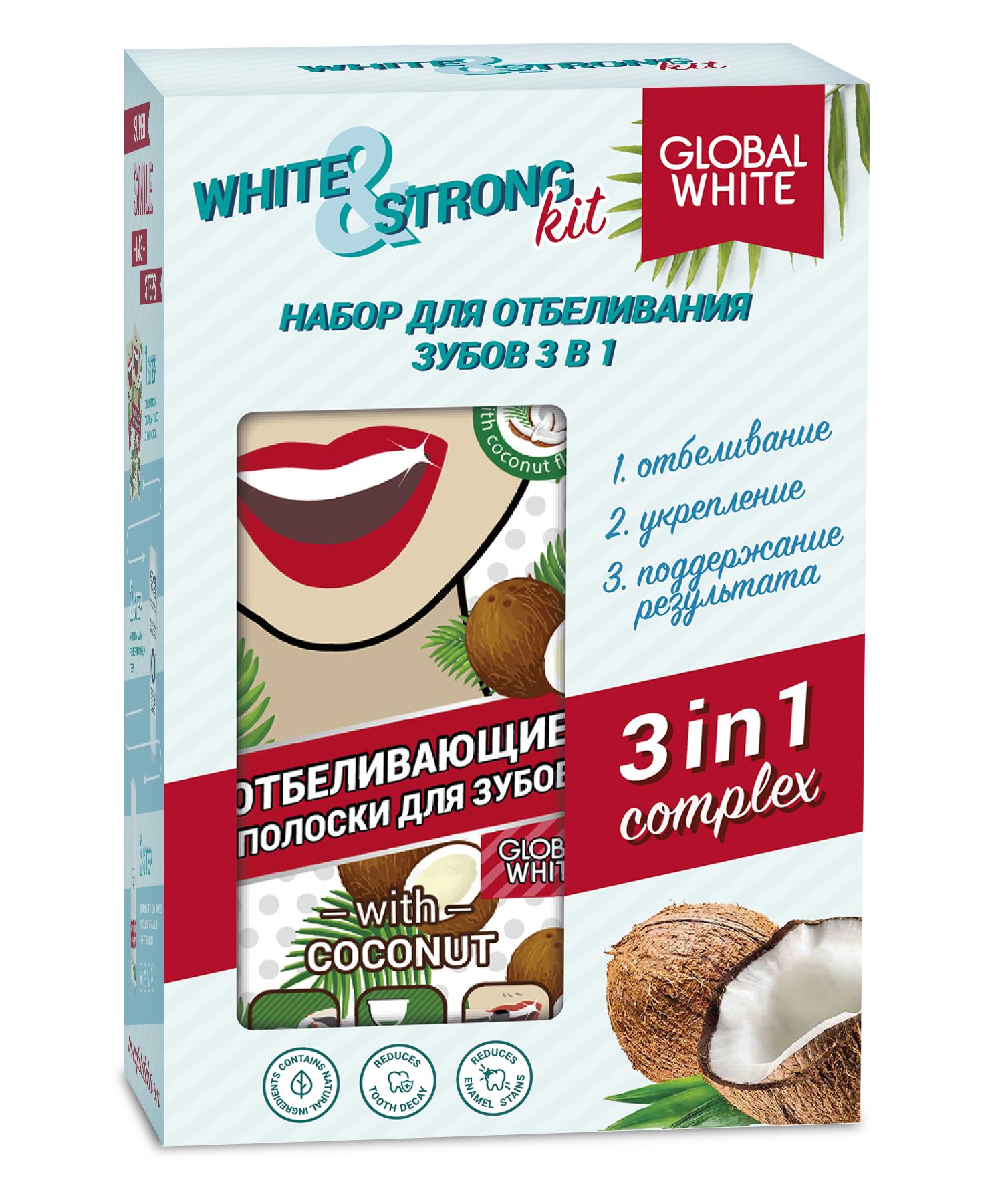 GLOBAL WHITE Набор для отбеливания и реминерализации для зубов (полоски отбеливающие 7 шт, гель 40 мл, пенка 50 мл) WHITE  STRONG