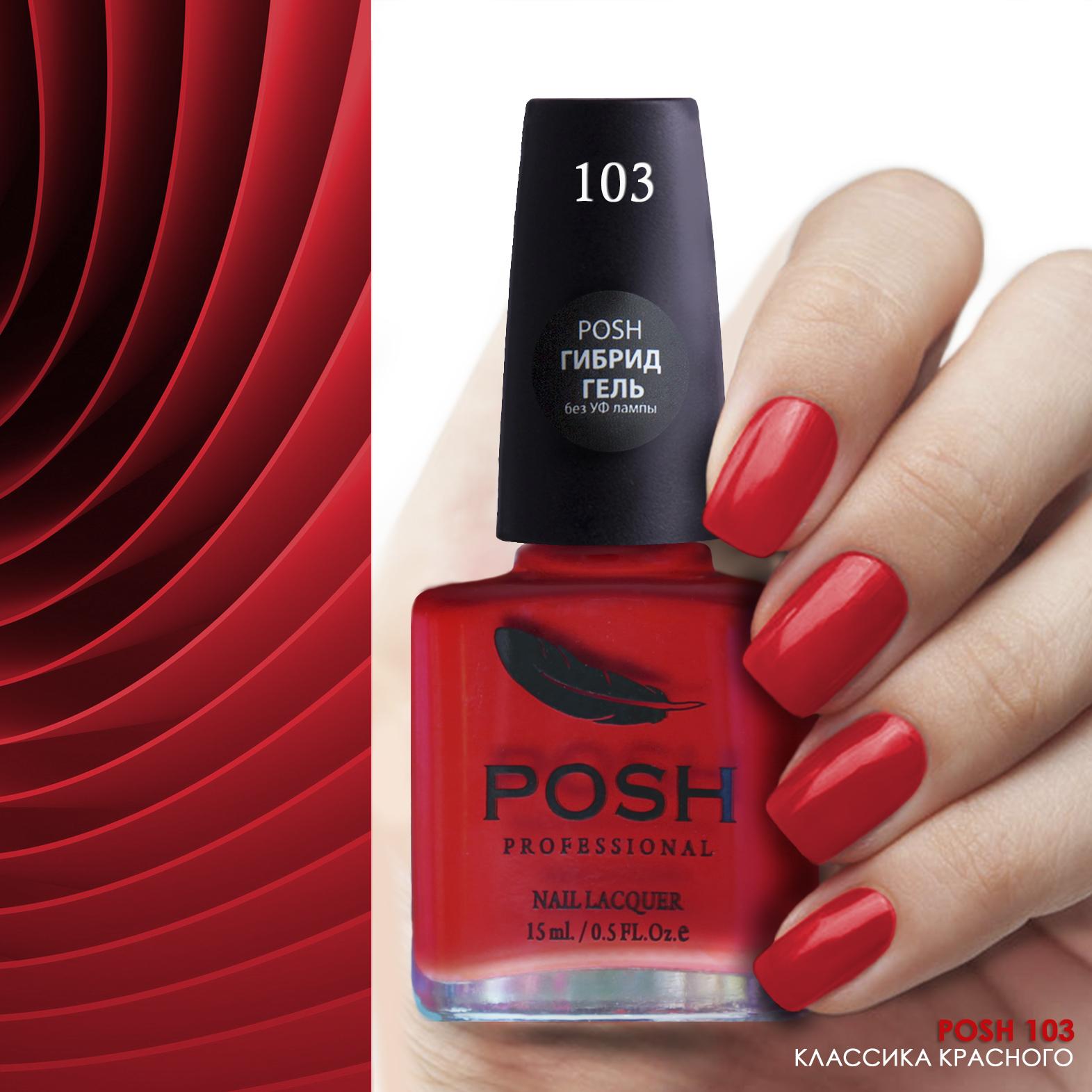 Купить POSH 103 лак для ногтей Классика красного 15 мл, Красные