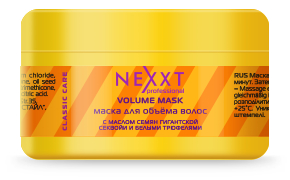 NEXXT professional Маска для объема волос / VOLUME MASK 200 мл