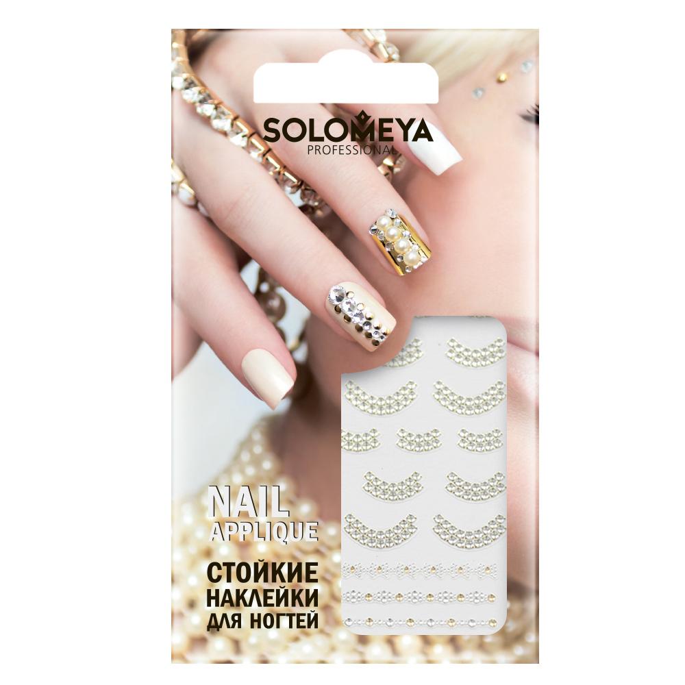 "SOLOMEYA Наклейки для дизайна ногтей ""Французский стиль"" / French style"