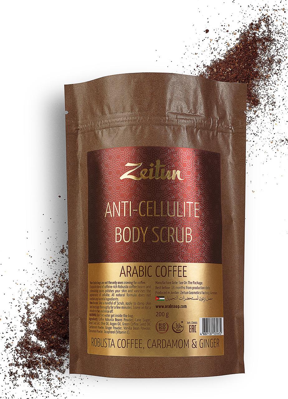 Купить ZEITUN Скраб антицеллюлитный для тела Кофе по-арабски 200 мл