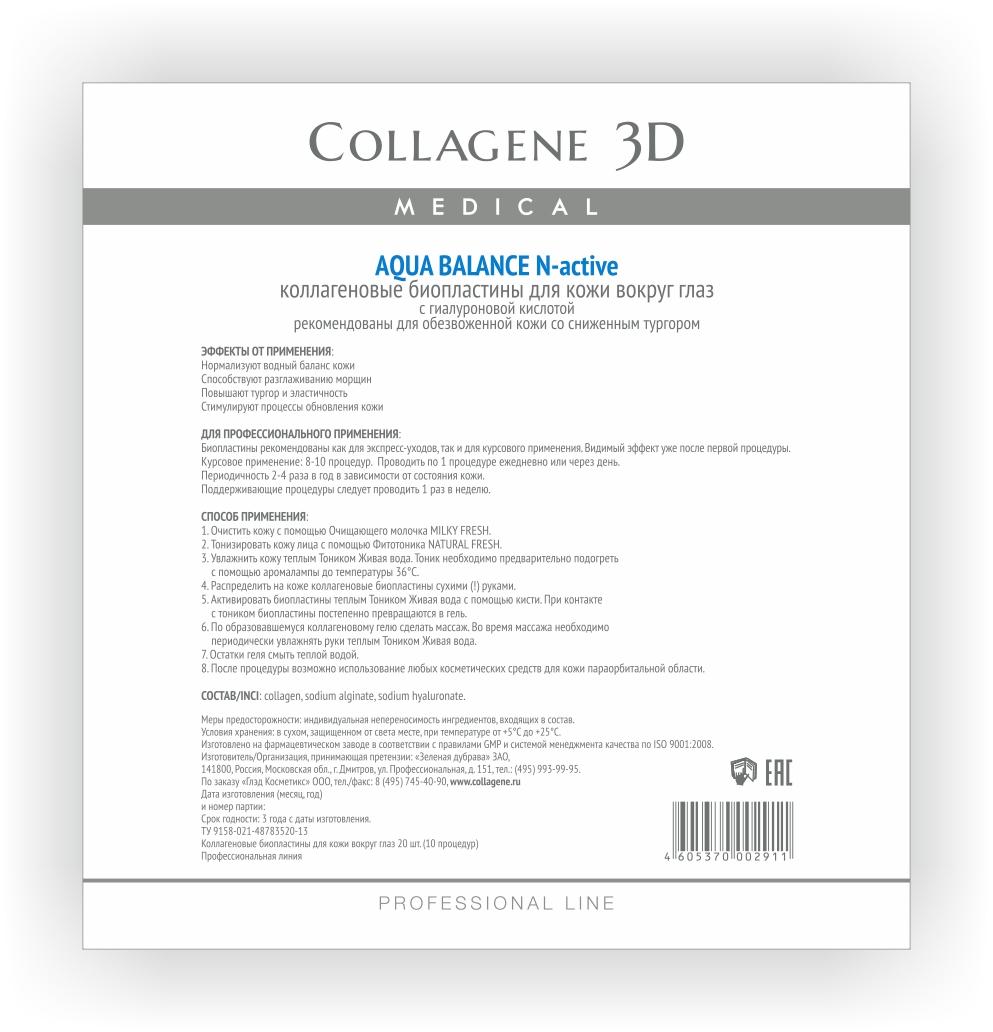 MEDICAL COLLAGENE 3D Биопластины коллагеновые с гиалуроновой кислотой для глаз Aqua Balance  20Маски<br>Удобная форма биопластины помогает лучше проработать параорбитальную область. Растворимые биопластины с гиалуроновой кислотой активируются тоником AQUA VITA и подходят для ухода с применением массажных техник. Гиалуроновая кислота способствует нормализации водного баланса кожи, разглаживает морщины изнутри, а нативный трехспиральный коллаген дополняет уход, обеспечивая омолаживающий эффект. Для тщательной проработки параорбитальной области можно применять биопластины в форме патчей под глаза. Активные ингредиенты: нативный трехспиральный коллаген, гиалуроновая кислота. Способ применения: для процедуры потребуется два патча. Очистить и протонизировать кожу лица, увлажнить теплым тоником-активатором AQUA VITA. Тоник необходимо предварительно подогреть с помощью аромалампы до температуры 36 С. Сухими руками распределить патчи на коже параорбитальной области (под глазами), активировать теплым тоником-активатором AQUA VITA с помощью кисти. При контакте с тоником патчи постепенно превращаются в гель. По образовавшемуся коллагеновому гелю сделать массаж, периодически увлажняя руки теплым тоником-активатором AQUA VITA. Остатки геля смыть теплой водой. Приступить к следующим этапам процедуры ухода.<br><br>Вид средства для лица: Омолаживающий<br>Типы кожи: Чувствительная<br>Назначение: Морщины