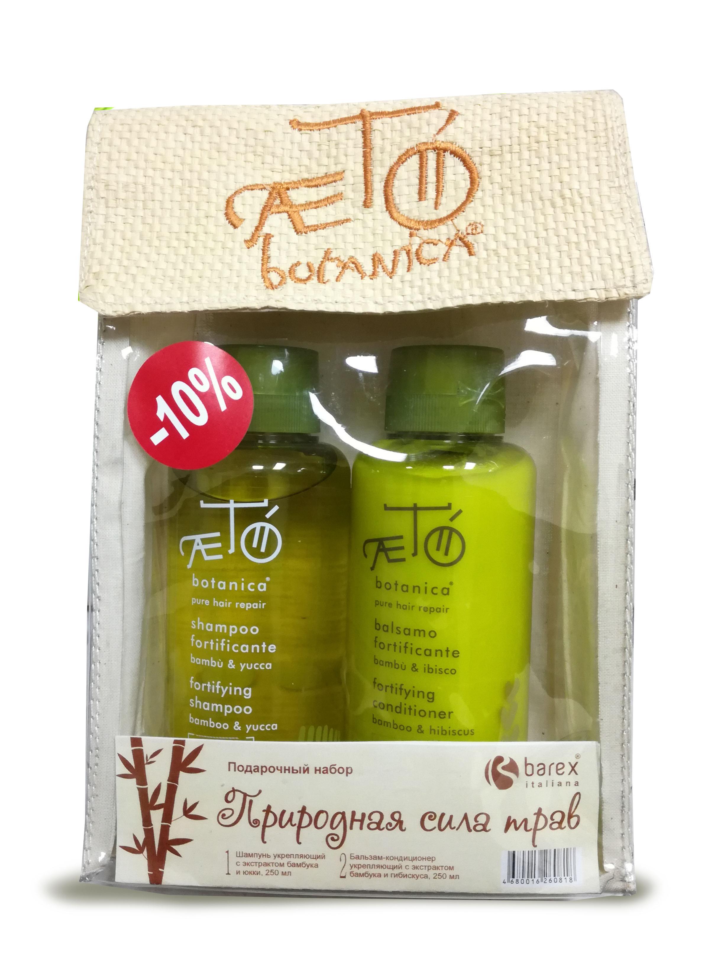 BAREX Набор для волос Природная сила трав (шампунь 250 мл + бальзам 250 мл) / AETO