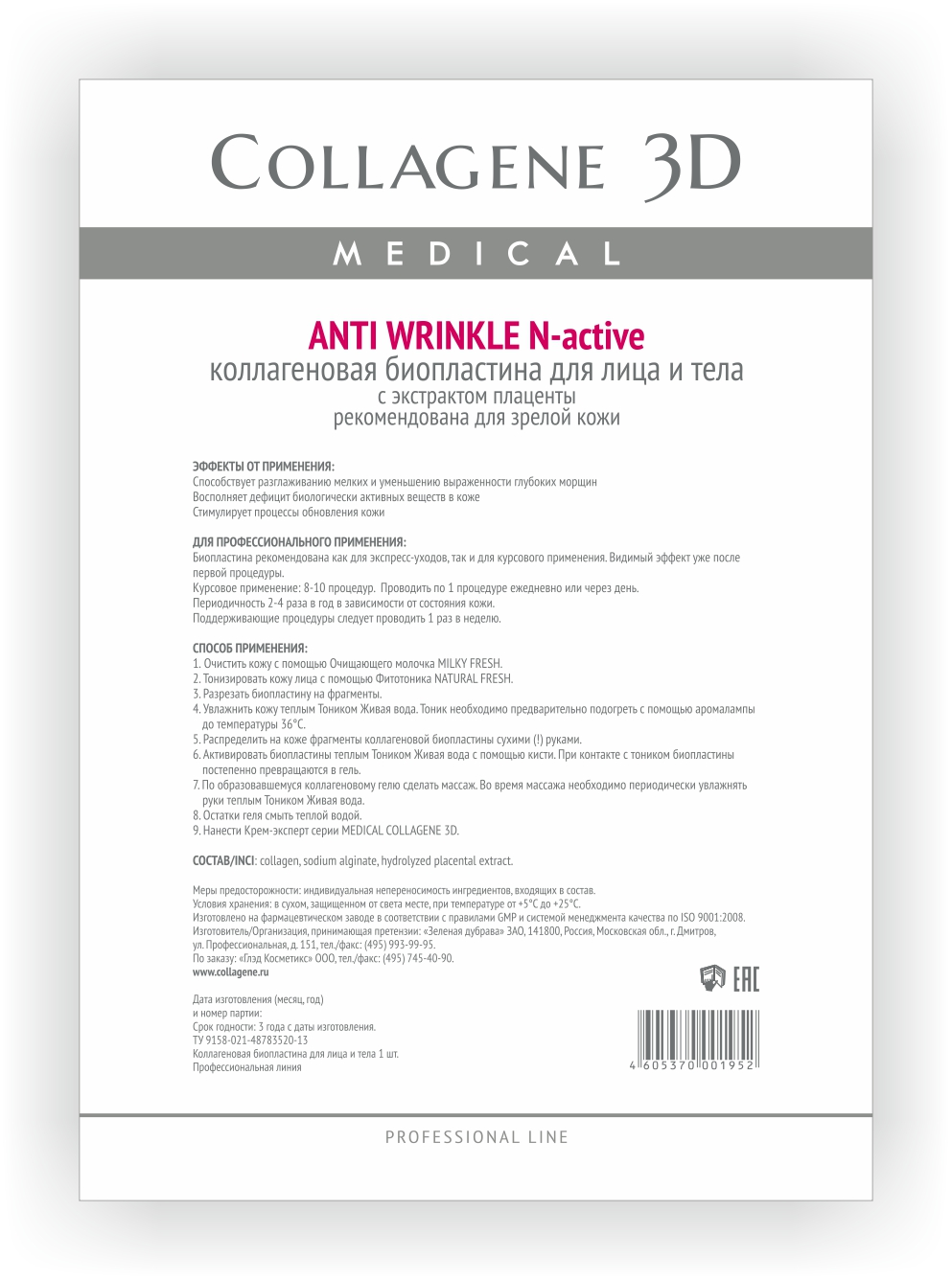"MEDICAL COLLAGENE 3D Биопластины коллагеновые с плацентолью для лица и тела ""Anti Wrinkle"" А4"