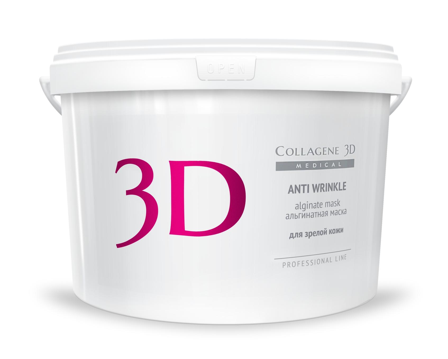 MEDICAL COLLAGENE 3D Маска альгинатная с экстрактом спирулины для лица и тела Anti Wrinkle 1200грМаски<br>Для наиболее выраженного результата от процедуры антивозрастного ухода рекомендуется использовать альгинатную маску ANTI WRINKLE с экстрактами спирулины и ламинарии. Насыщенная текстура и удобное время застывания позволят добиться лучшего эффекта при максимальном комфорте пациента. При разведении водой порошок альгината превращается в густую массу, которая сама по себе интенсивно увлажняет, разглаживает кожу, оказывает дренажное действие, стимулирует кровообращение и показывает впечатляющие результаты при проведении экспресс-процедур. Экстракты водорослей содержат витамины группы B, полиненасыщенные жирные кислоты, макро- и микроэлементы. Экстракт спирулины отличается высоким содержанием белка (до 60%), богатого незаменимыми аминокислотами, водо- и жирорастворимые витамины, является источником калия, кальция, хрома, меди, железа, магния, марганца, фосфора, селена, натрия и цинка, а также растительных пигментов   мощных природных антиоксидантов. Активные ингредиенты: альгинат натрия, экстракт спирулины, экстракт ламинарии. Способ применения: перед применением альгинатной маски рекомендуется в качестве концентрата на очищенную кожу нанести коллагеновую гель-маску серии MEDICAL COLLAGENE 3D и сделать легкий массаж. Альгинатную маску подготовить непосредственно перед применением. Порошок смешать с водой комнатной температуры (20-25 С) в пропорции 1:3 до состояния однородной массы. С помощью шпателя равномерно нанести на кожу. Через 15 минут снять маску единым пластом. В завершение процедуры протереть лицо Фитотоником NATURAL FRESH и нанести коллагеновый крем серии MEDICAL COLLAGENE 3D.<br><br>Вид средства для тела: Альгинатная