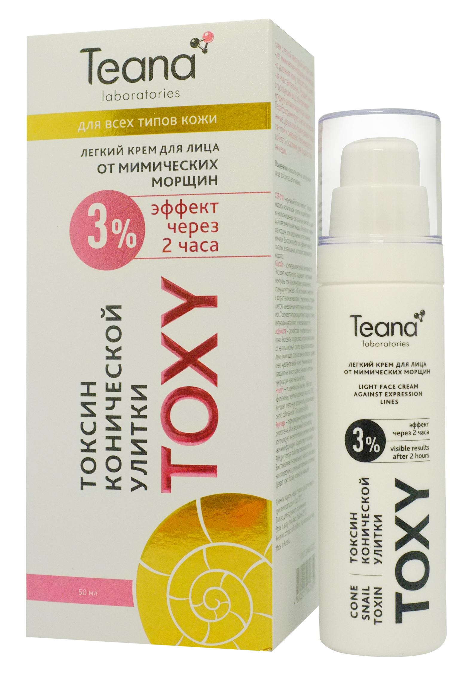 Купить TEANA Крем легкий от мимических морщин для всех типов кожи лица / TOXY 50 мл
