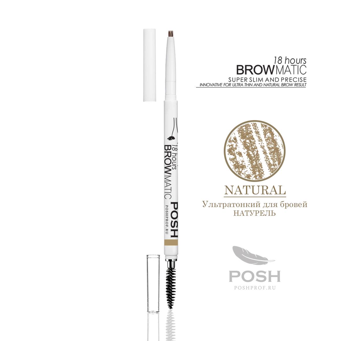 POSH Карандаш ультра-тонкий для бровей Натуральный для Блондинок / POSH BROWMATIC BLONDКарандаши<br>POSH BROWMATIC NATURAL (НАТУРЕЛЬ) - это легендарный Механический Ультра-Тонкий Карандаш для Бровей. Идеален как для прорисовки волосков, так и для придания формы бровям. Имеет теплый естественный оттенок и подходит практически всем девушкам. Пудровая текстура карандаша создана для самого нежного и акуратного нанесения, лишь чтобы подчеркнуть Вашу естественную красоту бровей. Удобная кисть позволит растушевать карандаш в дымку, а так же причесать брови. Помните, что брови это Королева ЛИЦА. Создайте красивые и ухоженные брови вместе с коллекцией карандашей от POSH. Активные ингредиенты: витамины А и Е, масло жожоба, натуральные антиоксиданты, воск, гидрогенизированное хлопковое масло, тальк<br>