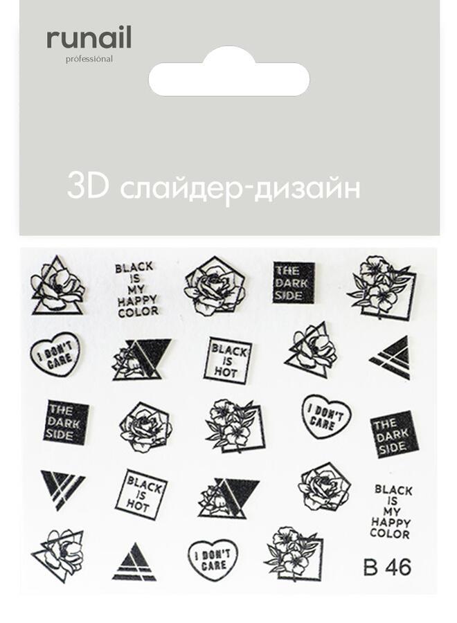 Купить RuNail Слайдер-дизайн с 3D-эффектом № 4322