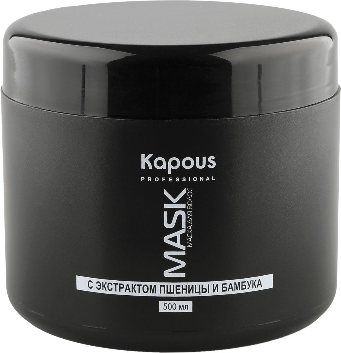 KAPOUS Маска питательная для волос с экстрактом пшеницы и бамбука / Caring Line 500млМаски<br>Мощное ухаживающее средство для ослабленных и подвергнутых химической обработке волос, утративших жизненную силу. Идеальна для применения после каждой химической обработки для восстановления природных свойств волос. Входящий в состав экстракт пшеницы обеспечивает полноценное интенсивное питание корней волос, обновление их внутренней и внешней структуры. Протеины пшеницы восполняют недостаток питательных веществ, способствуя быстрому восстановлению кератинового слоя волоса. Масло ростков пшеницы оказывает сильное регенерирующее действие на поврежденные волосы, восстанавливая их структуру включая кончики. Предотвращает спутывание волос и препятствует возникновению статического электричества. Экстракт бамбука придает волосам легкость, облегчает их расчесывание и укладку, обеспечивает дополнительный объем. В результате маска восстанавливает эластичность волос, поврежденных в результате химической завивики или окрашивания, уменьшает их ломкость, придает здоровый блеск, прочность и естественный вид без потери цвета окрашенных волос. При регулярном применении нормализуются обменные процессы, предотвращается преждевременное выпадение волос. Способ применения: нанести маску на чистые влажные волосы, равномерно распределить по волосам мягкими массирующими движениями оставить на 5-10 минут, тщательно ополоснуть большим количеством воды.<br><br>Назначение: Выпадение