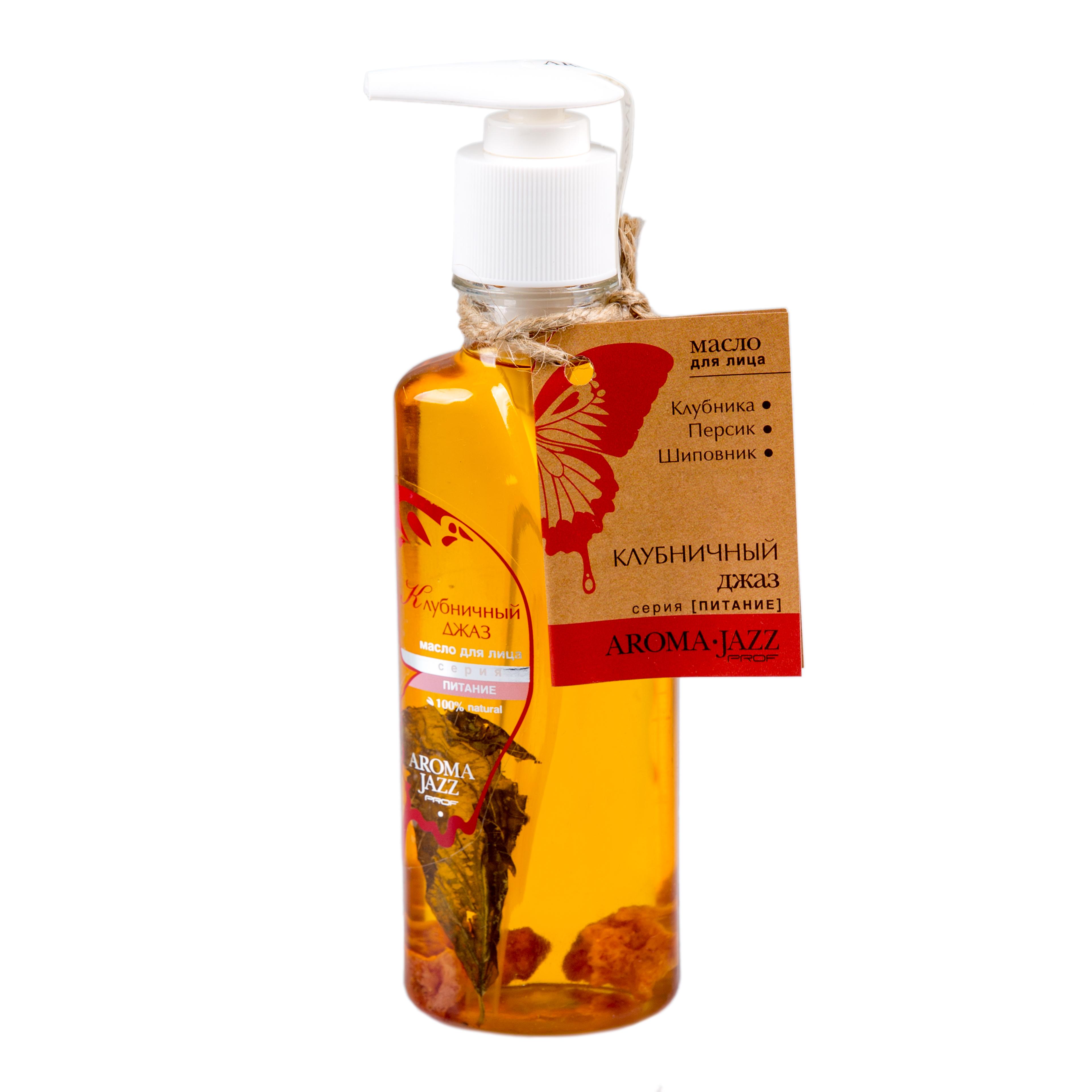 AROMA JAZZ Масло массажное жидкое для лица Клубничный джаз 200млМасла<br>Жидкое масло для лица с питающим действием и отбеливающим эффектом. Питает, смягчает, увлажняет и разглаживает кожу. Масло является сильным антиоксидантом, препятствует преждевременному старению и увяданию кожи. Применяется для восстановления сухой, шелушащейся, раздраженной кожи. Регулярное применение уменьшит сосудистый рисунок на лице, снимет отеки, успокоит кожу.  Клубничный джаз  может использоваться в комплексной терапии кожных заболеваний. Он способствует разжижению крови, рассасыванию тромбов и сосудистых звездочек, выводит токсины и шлаки, освежает и заряжает энергией, оказывает благотворное антистрессовое воздействие. Активные ингредиенты: масла оливы, шиповника, персика, пальмы, кокоса, растительное с витамином Е; эфирные масла персика, ванили, мяты; экстракты клубники, шиповника; натуральная эссенция клубники.&amp;nbsp; Способ применения: рекомендовано для массажа лица для всех типов кожи и при куперозе, втирания после душа и SPA-процедур в салоне и дома.<br><br>Вид средства для лица: Массажное<br>Класс косметики: Натуральная<br>Назначение: Купероз