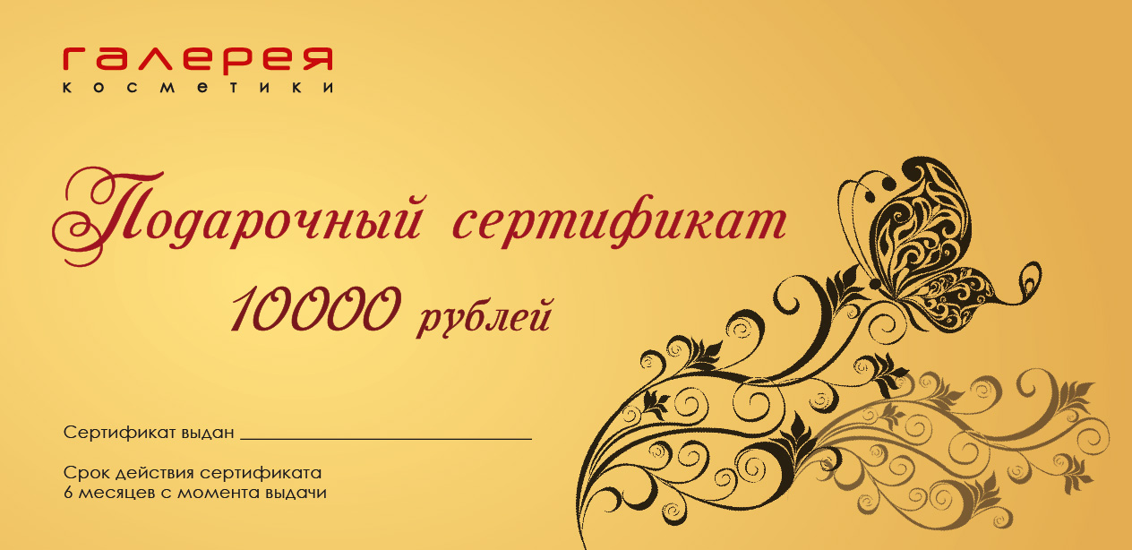 КУПОНЫ И ПОДАРОЧНЫЕ СЕРТИФИКАТЫ Подарочный сертификат на 10000 руб