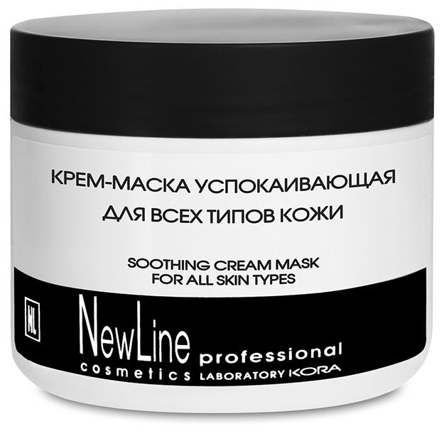 NEW LINE PROFESSIONAL Крем-маска успокаивающая для всех типов кожи 300мл